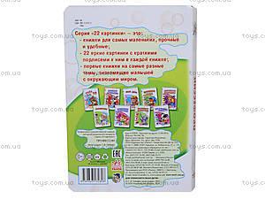 Книга в твердой обложке «Профессии», А15596У*, купить