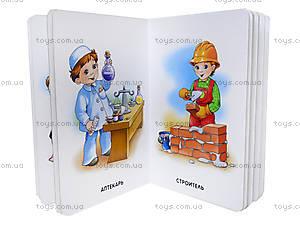 Книга в твердой обложке «Профессии», А15596У*, фото