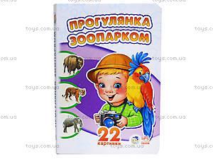 Книга «Прогулка в зоопарке» из серии 22 картинки, А11445У