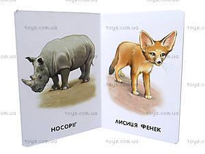 Книга «Прогулка в зоопарке» из серии 22 картинки, А11445У, отзывы