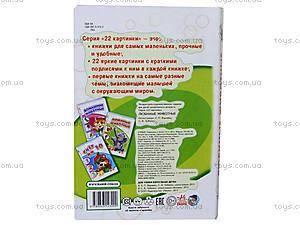 Книжка для детей «22 картинки: Любимые животные», А10965Р, купить