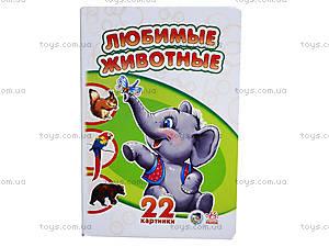 Книжка для детей «22 картинки: Любимые животные», А10965Р