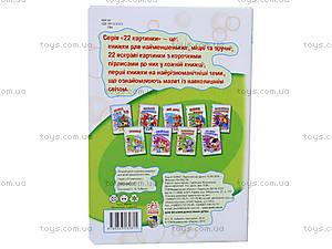 Детская книга в картинках «Профессии» , А15595Р, купить