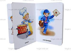 Детская книга в картинках «Профессии» , А15595Р, фото