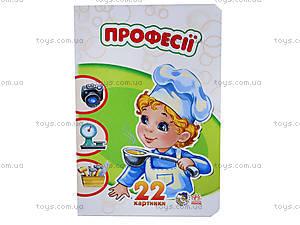 Детская книга в картинках «Профессии» , А15595Р