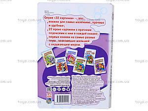 Детская книга в картинках «Прогулка по зоопарку» , А11445Р, купить