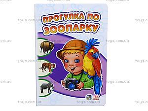 Детская книга в картинках «Прогулка по зоопарку» , А11445Р