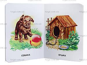 Книжка «22 картинки: Кто в домике живет?», А231034Р, фото