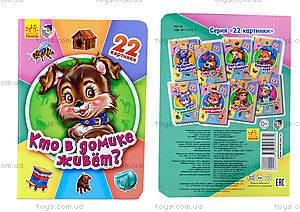 Книжка «22 картинки: Кто в домике живет?», А231034Р