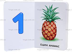 Книга серии 22 картинки «Счет до 10», А231026У, купить