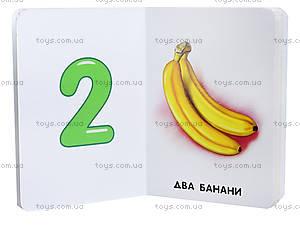 Книга серии 22 картинки «Счет до 10», А231026У, фото