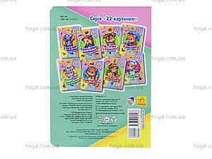 Книга серии 22 картинки «Счет до 10», А231026У, отзывы