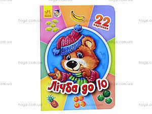Книга серии 22 картинки «Счет до 10», А231026У, цена