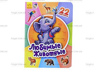 Книжка «22 картинки: Любимые животные», А231021Р, цена