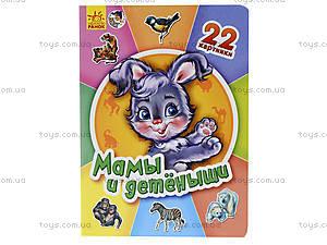 Книжка серии 22 картинки «Мамы и детеныши», А231019РА11444Р, цена