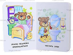 Книга серии 22 картинки «Мой день», А231027У, купить