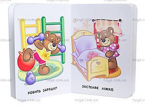 Книга серии 22 картинки «Мой день», А231027У, фото