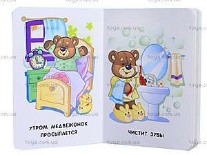 Книга для малышей «22 картинки: Мой день», А231024Р, купить
