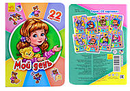 Книга для малышей «22 картинки: Мой день», А231024Р