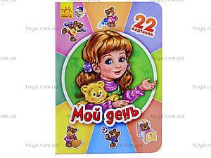 Книга для малышей «22 картинки: Мой день», А231024Р, цена