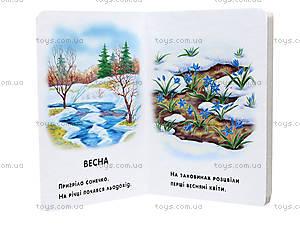 Книга для малышей «22 картинки: Времена года», А231031У, купить