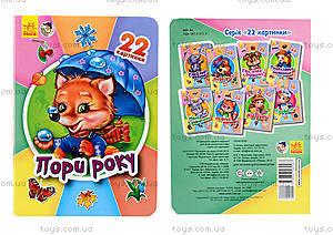 Книга для малышей «22 картинки: Времена года», А231031У