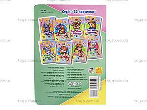 Книга для малышей «22 картинки: Времена года», А231031У, отзывы