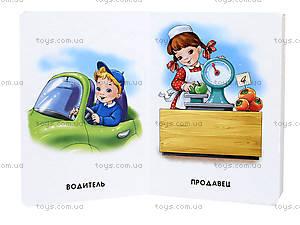 Книга серии 22 картинки «Профессии», А231023Р, купить