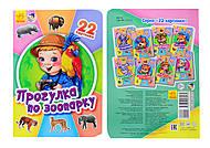 Детская книжка «Прогулка по зоопарку», А231032Р, фото