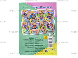 Детская книжка «Прогулка по зоопарку», А231032Р, игрушки