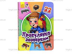 Книга серии 22 картинки «Прогулка зоопарком», А231018У, цена