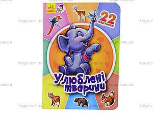 Книжка серии 22 картинки «Любимые животные», А231028У, цена