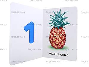 Книжка «22 картинки: Счёт до 10», А231012У, купить