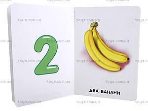 Книжка «22 картинки: Счёт до 10», А231012У, отзывы