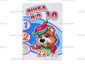 Книжка «22 картинки: Счёт до 10», А231012У, цена