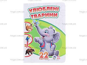 Детская книга «Любимые животные», А231014У, цена