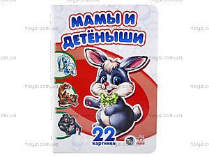 22 картинки «Мамы и детеныши», А231005Р, отзывы
