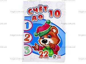 22 картинки «Счёт до 10», А231008Р, отзывы