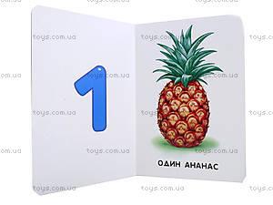 22 картинки «Счёт до 10», А231008Р, цена