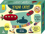 30 карточек «КЕНГУРУ Угадай силует. 2+ Транспорт» (укр/англ.), КН829002УА