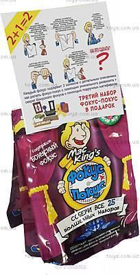 Игровой набор для детей «Фокус-Покус», 307244, купить