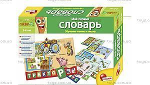 Игровой набор «Первый словарь», 36509