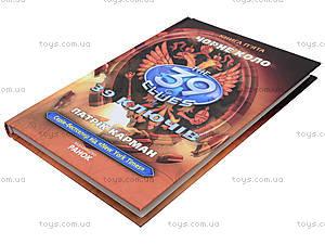 Книга для детей «Черный круг», Р267001У, купить