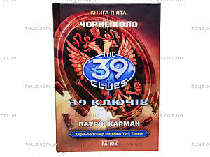 Книга для детей «Черный круг», Р267001У