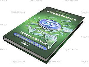 Детская книга «Фальшивая нота», Р18645У, купить
