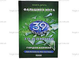 Детская книга «Фальшивая нота», Р18645У