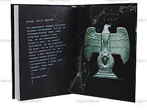 Книга «39 ключей: Королевский выкуп», Р267013У, купить