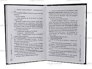 Книга «39 ключей: Королевский выкуп», Р267013У, фото