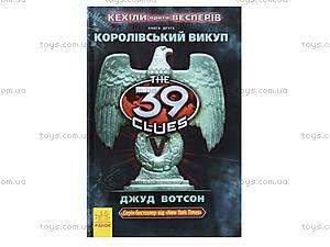Книга «39 ключей: Королевский выкуп», Р267013У