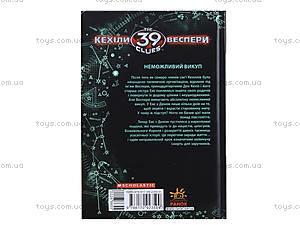 Книга «39 ключей: Королевский выкуп», Р267013У, отзывы